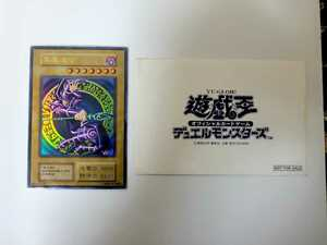 遊戯王 ブラックマジシャン 中国版 黒魔道士 初期 プロモ
