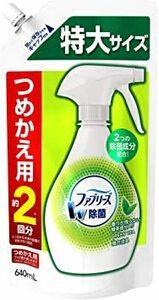 除菌緑茶成分入り 640ミリリットル (x 1) ファブリーズ 除菌消臭スプレー 布用 緑茶成分入り 詰め替え 特大 640mL