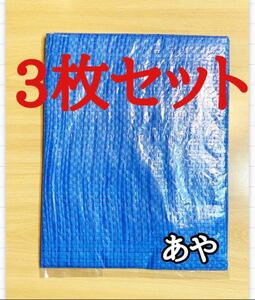 ブルーシート 3枚 レジャーシート アウトドア バーベキュー 非常時 海水浴 DIY