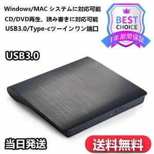 DVD/CDドライブ 外付けusb/Type-c端子に両方対応