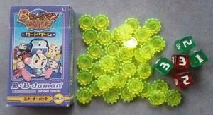 ボンバーマン ビーダマン カードゲーム メタコロ ダメージカウンター 遊び方 クリスタルビーダマ メタルビーダマ バトルマット