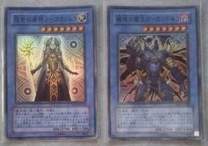 遊戯王 カードゲーム 2枚 救世の美神ノースウェムコ 破滅の魔王ガーランドルフ STARDUST OVERDRIVE SOVR