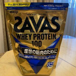 ザバス(SAVAS) ホエイプロテイン100 バニラ味 約50食分/1050g レターパック送料込み