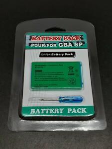 ゲームボーイアドバンスSP バッテリー 互換品 GBASP ドライバー付き