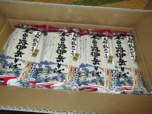美味しいそば 信州 木曽路御岳蕎麦 即落 1袋200g 乾麺 12袋入れ 1箱 入札即落