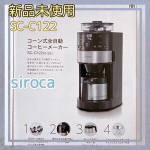 新品未使用 siroca コーン式全自動コーヒーメーカー SC-C122