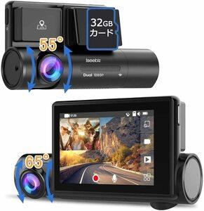 ■新品■車内外カメラ ドライブレコーダー 1080PフルHD車内外同時録画 SONYセンサー/レンズ ISEEBIZ WDR暗視機能 前後170°広視野角