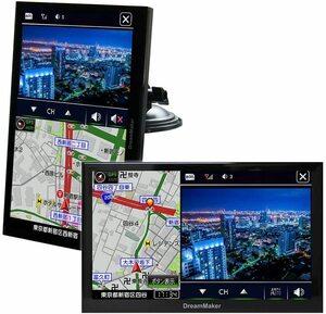 ■新品■ドリームメーカー フルセグ ポータブルナビ 9インチ カーナビ 2021年 ゼンリン地図 ピボット機能 みちびき対応 [PN0904A]