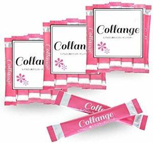 コラーゲン ヒアルロン酸 粉末 スティックパウダーCollange(コランジュ)30包 コラーゲン43,500mg 高純度粉末1