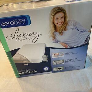 aerobed エアーベッド Luxury Bed セミダブル 専用カバーなし 現状品 120サイズ発送