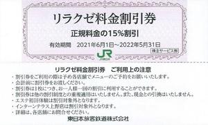 9枚セット■リラクゼ15%割引券■JR東日本株主