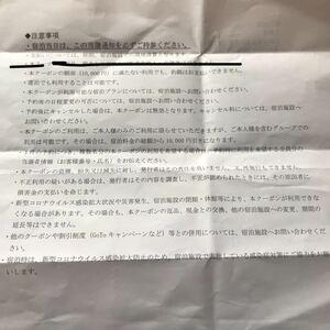 ホテル日航札幌 宿泊補助クーポン 1万円分