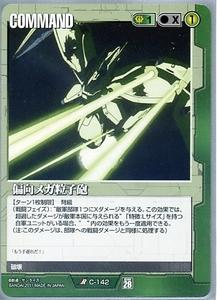 ★★★緑/C-142/GW28/偏向メガ粒子砲★★★