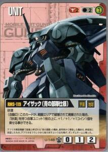 ★★★赤/U-148/GW16/アイザック(青の部隊仕様)★★★