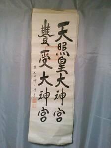蔵出し骨董書画26 天照皇大神宮 荒木田神主 G0923G