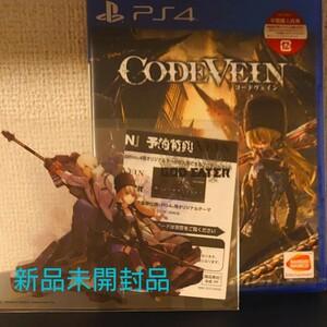 PS4 コードヴェイン ソフト 新品未開封品 予約特典 クリアカード付