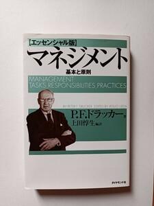 マネジメント 基本と原則