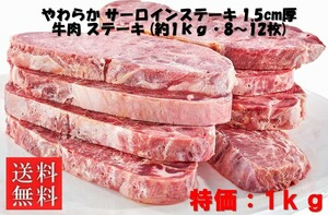 やわらか サーロインステーキ 1.5cm厚 牛肉 ステーキ (約1kg・8~12枚) ※発送不可地域:北海道・沖縄及び離島