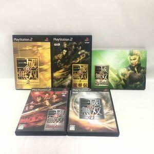 動作確認済み PS2 ソフト 真・三國無双 5本セット PlayStation2 プレステ2 まとめ売り