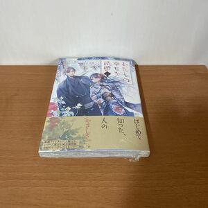 未開封【わたしの幸せな結婚 2巻 通常版】高坂りと/顎木あくみ 初版