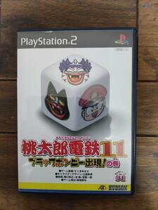 【PS2】 桃太郎電鉄11 ブラックボンビー出現の巻