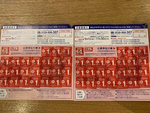 フジパン2021秋キャンペーン☆ミッフィー洗える エコバッグ 応募券 48点分
