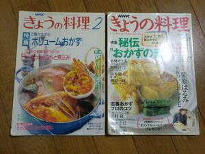 ★NHKきょうの料理1994年・2004年★レシピ本 クッキング 料理本