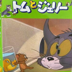 トムとジェリーDVD☆日本語吹替版