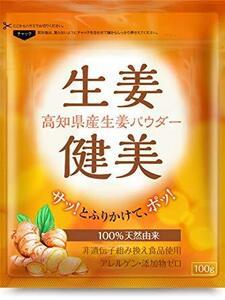 100グラム (x 1) 高知県産 生生姜100%使用 生姜パウダー 非遺伝子組み換え アレルゲンゼロ 添加物ゼロ 生姜健美 1