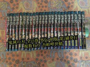 鬼滅の刃 全23巻 外伝 初版 第1刷発行 複数有り 吾峠呼世晴 漫画 コミック 全巻セット