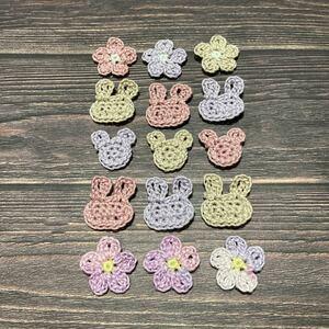【15個セット】ハンドメイド お花モチーフ うさぎモチーフ くまモチーフ かぎ編み レース編み