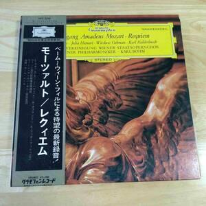 LP/Grammophon モーツアルト レクイエム ベーム指揮 ウィーン・フィル 207s