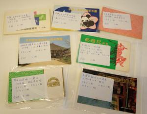 1円~ おたからや◆M1018-04 中国切手 切手帳 計22冊 中国人民共和国切手展 切手帳/西遊記/毛沢東誕生90周年など