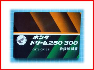 おまけ付☆☆ホンダドリームCB72、77取り扱い説明書復刻版☆☆クラシックウィングマーク!#ナナニー、#CR、#110、