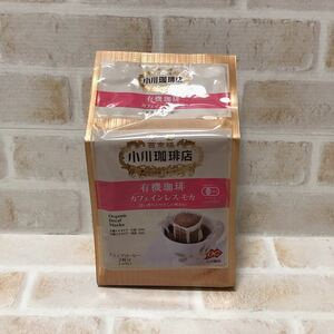 小川珈琲 有機珈琲カフェインレスモカ ドリップコーヒー 7杯分