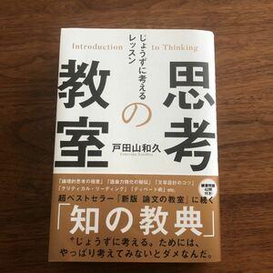 思考の教室 じょうずに考えるレッスン/戸田山和久