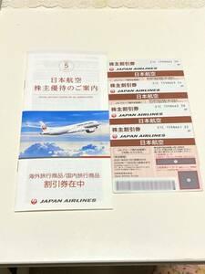送料無料 JAL株主優待券4枚と割引券日本航空