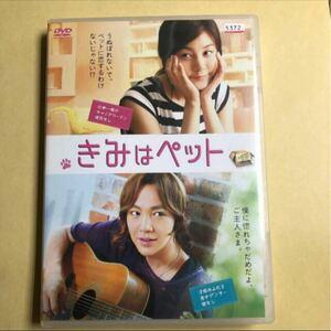 【レンタル落ち中古DVD 】 きみはペット チャン・グンソク キム・ハヌル