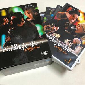 【韓国ドラマ】 その陽射が私に… DVD-BOX DVD7枚組