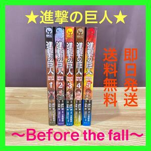 【即日発送&送料無料】進撃の巨人『Before the fall』1〜5巻セット
