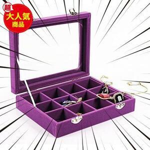 SPIEA 12区画 アクセサリーボックス ベルベット調 ジュエリーケース 耳飾り ピアス 指輪 ディスプレイ収納ケース (紫)