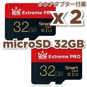 マイクロSDカード 32GB 2枚 class10 UHS-I対応 microSD EXTREME PRO
