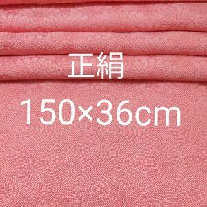 K67 正絹はぎれ 150×36.5cm 鮫小紋 菊青海波紋