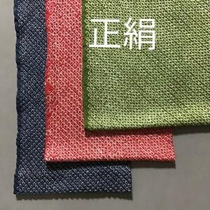 K333 正絹 半衿サイズはぎれ3枚セット疋田総絞り