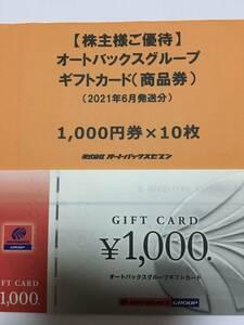 ★オートバックスグループ株主優待券★ギフトカード★20000円分★