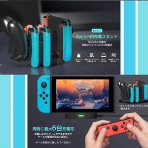 Switch&プロコン&Joy-Conを6台同時充電OK♪スイッチドック