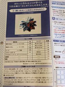 フェリシモ つまみ細工キット No.3剣つまみで立体的なお花を作ろう!