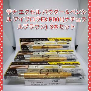 サナ エクセル パウダー&ペンシル アイブロウEX PD01(ナチュラルブラウン) 3本セット
