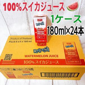 スイカジュース 100% ストレート(180ml) ウォーターメロンジュース 24本入 1ケース watermelon juice
