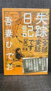 【コミック】 失踪日記
